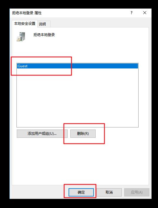 6-删除guest用户