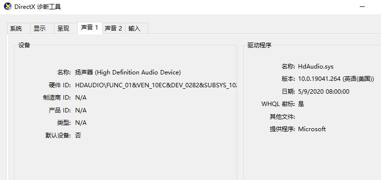 5-DirectX诊断工具