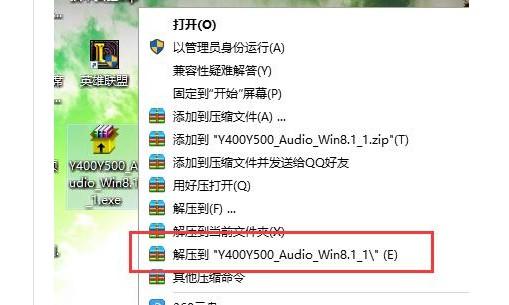 6-下载电脑Windows对应的声卡驱动压缩包