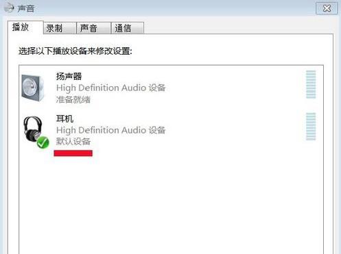 d-启用:耳机