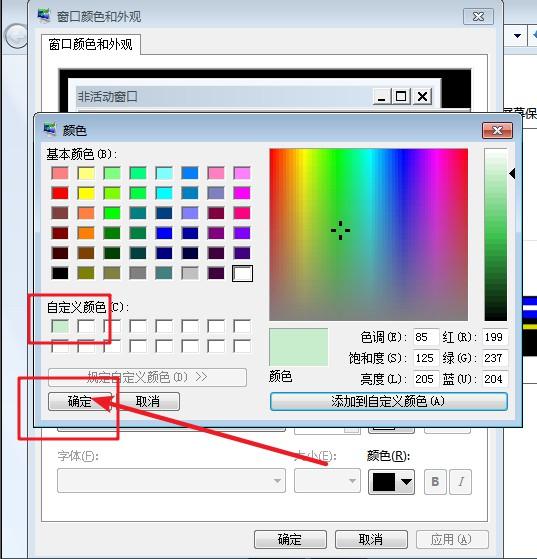 5-自定义颜色-确定