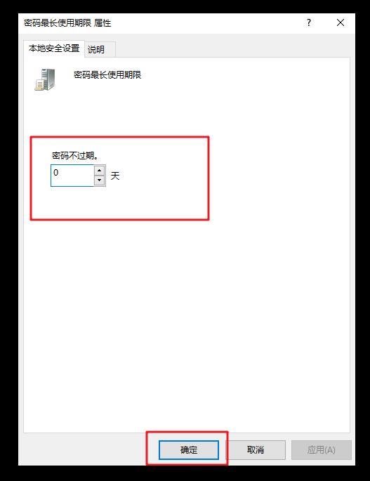 3-密码最长使用期限