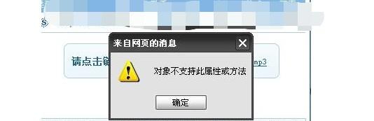 为什么会出现Windows网页对象不支持此属性或方法?