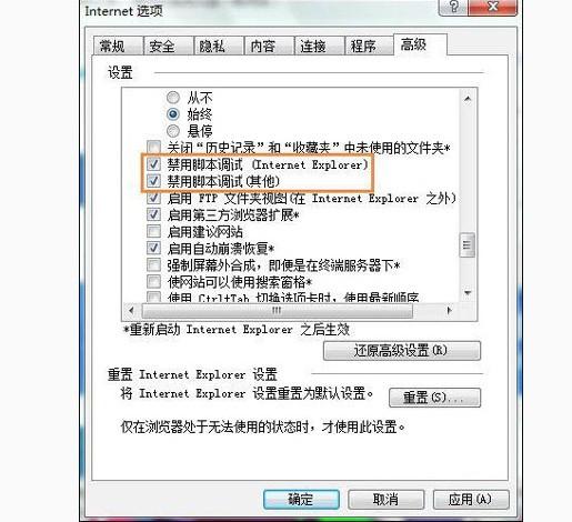 4-禁用脚本调试(Internet Explorer)