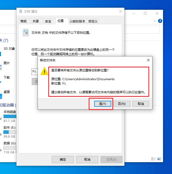 """5-更改""""我的文档""""文件夹的存储位置"""