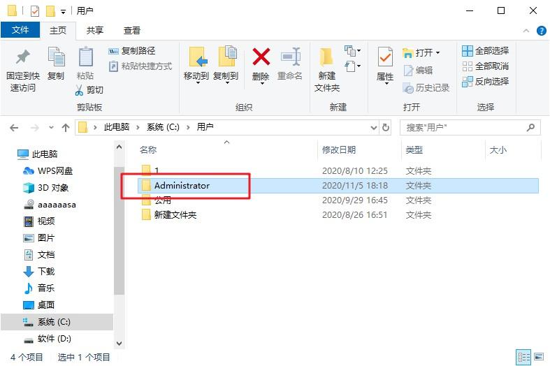 11-登录账号的用户文件夹