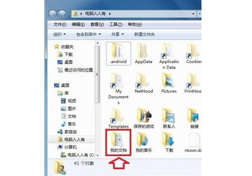 e-我的文档