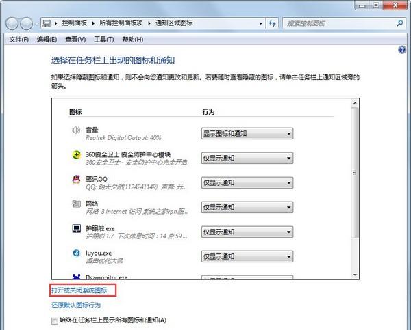 3-打开或关闭系统图标