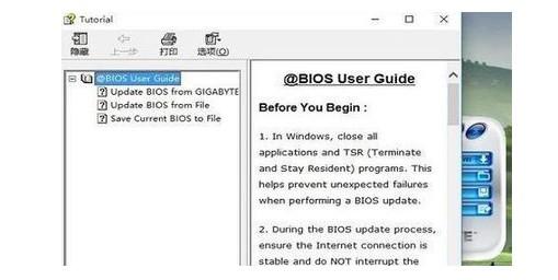 9-开始刷新Bios