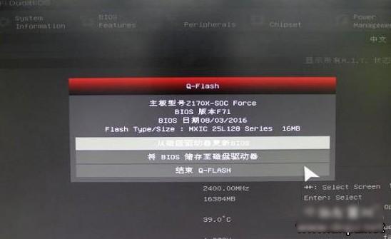 10-进入BOIS找到Q-Flash