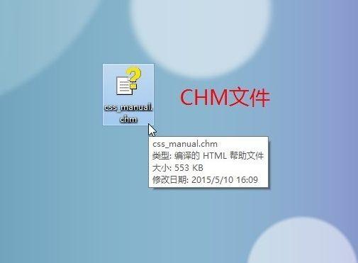 一、什么是chm格式文件