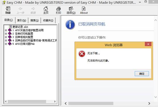 a-检查chm格式文件