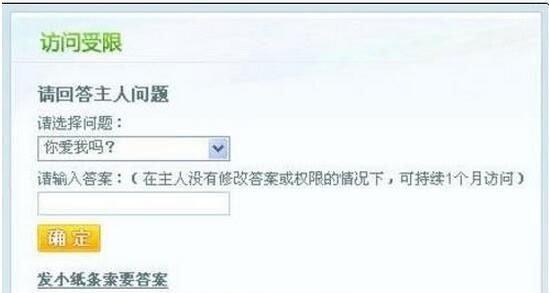1-加密QQ空间