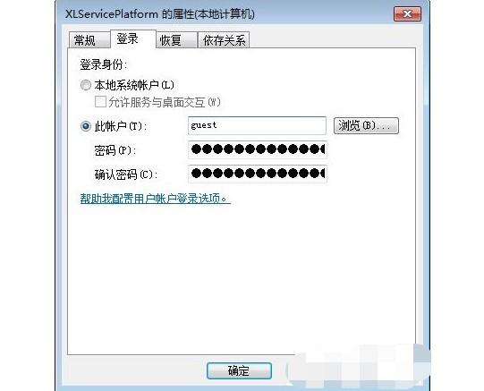 6-验证用户失败