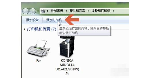 """2-""""添加打印机"""""""