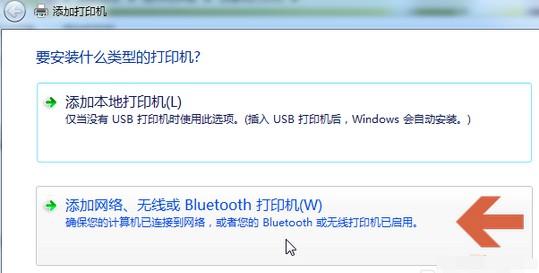 3-Bluetooth打印机