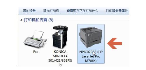 9-设置成默认打印机