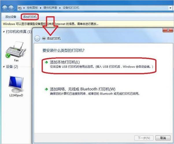 22-本地打印机或添加网络打印机