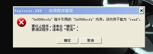 7-内存不能为read专业工具