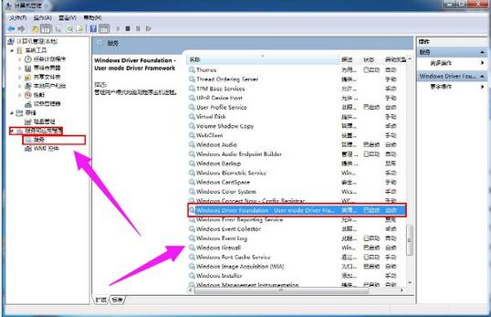 12-服务和应用程序--服务