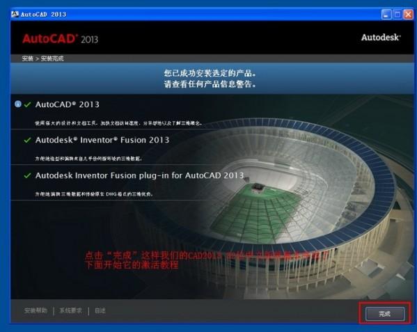 6-AutoCad2013安装完成