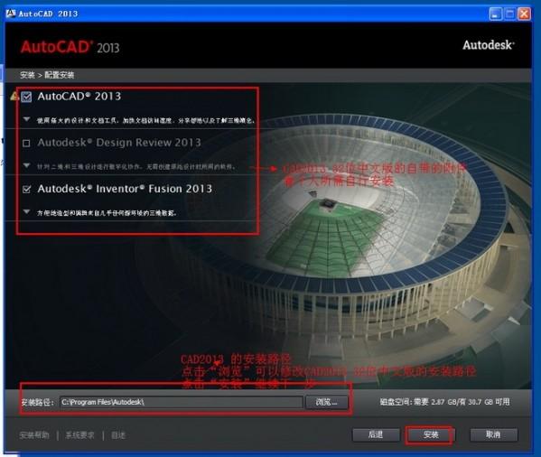 4-AutoCad2013的安装配置界面