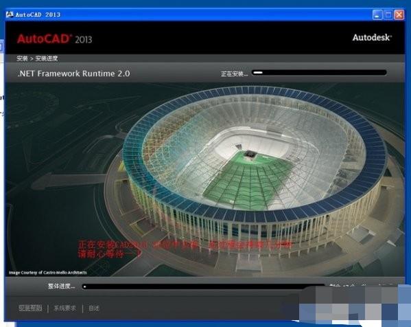 5-AutoCad2013正在安装中