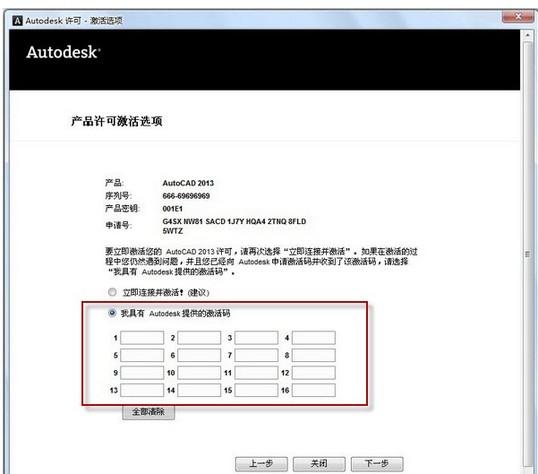 9-AutoCAD 2013已成功激活