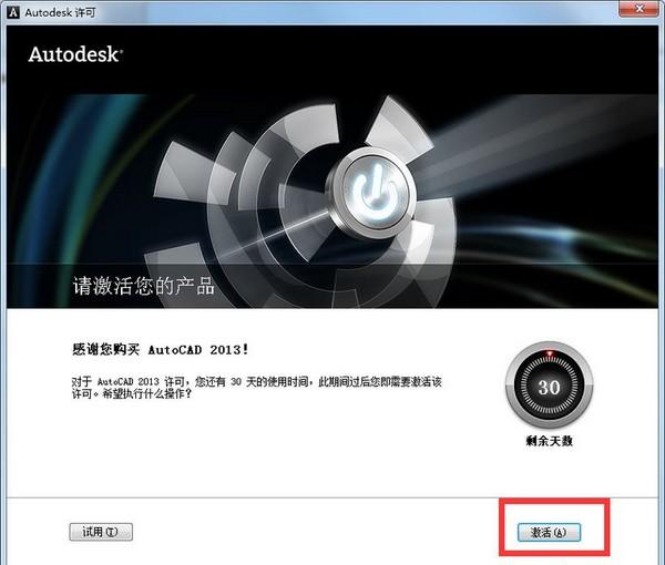 7-启动AutoCAD 2013激活