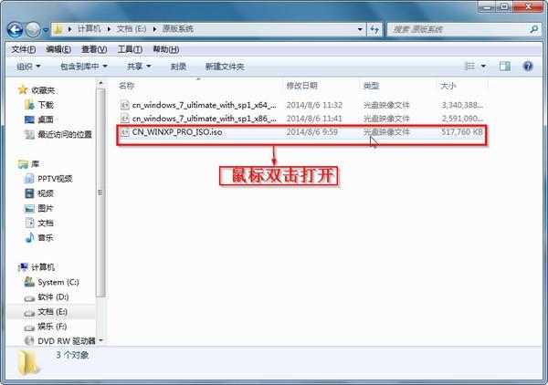 1-选中win7系统ISO镜像文件