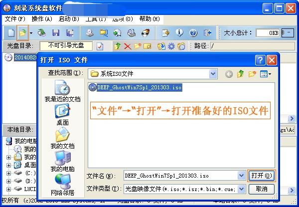 5-开准备好的ISO镜像文件win7