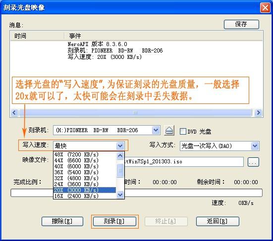 8-保证刻录系统光盘的质量