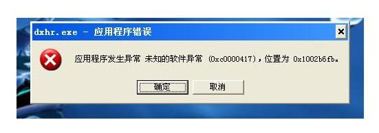 应用程序发生异常未知的软件异常原因2