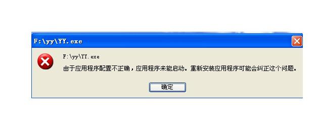 应用程序发生异常未知的软件异常:重新下载重新安装软件