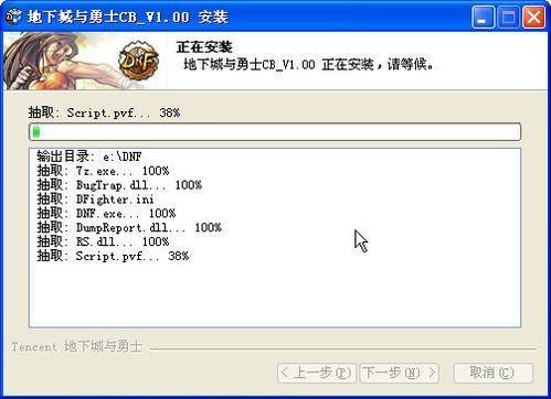 dnf文件修复方法四!重新安装DNF客户端