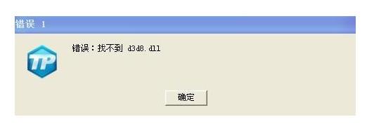 dnf文件修复方法五!下载d3d8.dll文件