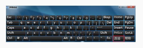 2-Win7系统屏幕键盘位置及关闭小键盘方法