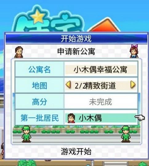 3-再打开住宅梦物语游戏