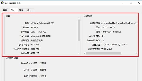 11-设备和驱动程序的信息