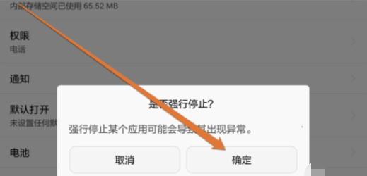 5-系统提示停止应用信息