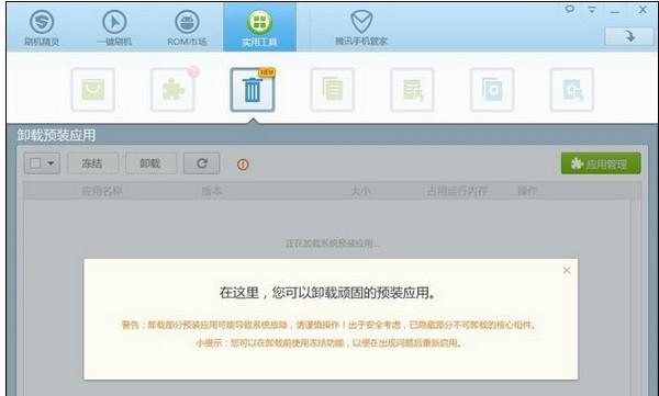 15-自动加载预安装的应用程序