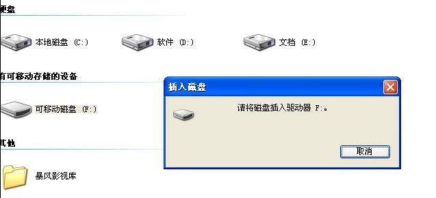 电脑提示请将磁盘插入驱动器的原因2