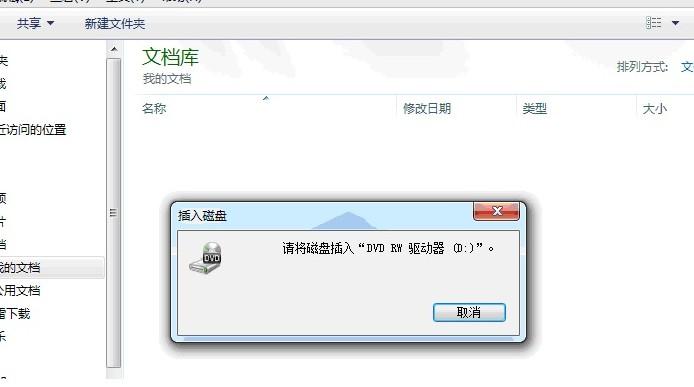 电脑提示请将磁盘插入驱动器的原因4