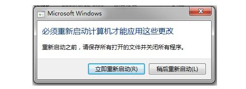 4-重新启动电脑