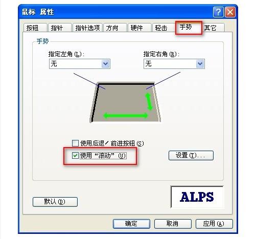 d-ALPS触控板设置方法