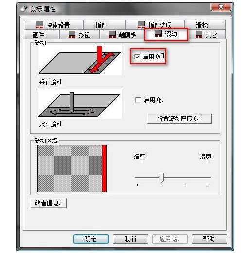 e-ELANTECH (KTP)触控板设置方法