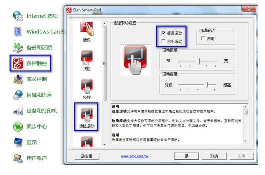 f-ELANTECH (KTP)新版驱动调节方法