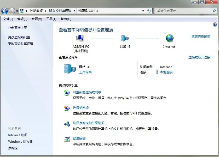 4-进入网络和共享中心