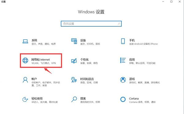 11-Windows设置界面
