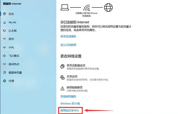 12-点击网络和共享中心